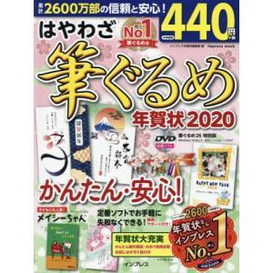 2020 はやわざ筆ぐるめ年賀状 (impress)/インプレス年賀状編集部/編
