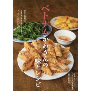 [本/雑誌]/ベトナムかあさんの味とレシピ 台所にお邪魔して、定番の揚げ春巻きから伝統食までつくって...
