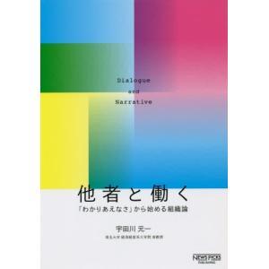 他者と働く 「わかりあえなさ」から始める組織論/宇田川元一/著