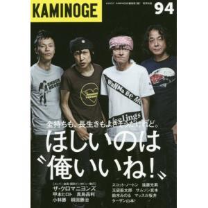 KAMINOGE 94/KAMINOGE編集部/編