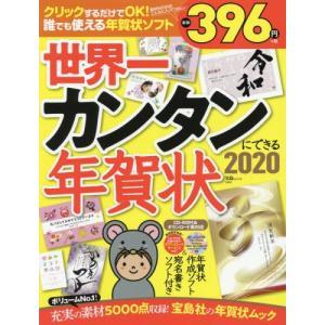 2020 世界一カンタンにできる年賀状 (宝島MOOK)/宝島社