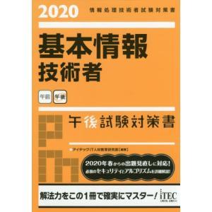 【ゆうメール利用不可】基本情報技術者午後試験対策書 2020 (情報処理技術者試験対策書)/アイテッ...
