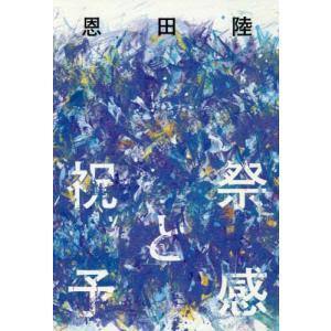 祝祭と予感/恩田陸/著