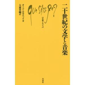 二十世紀の文学と音楽 / 原タイトル:Litterature et musique au XXe s...