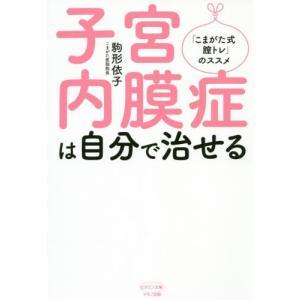 子宮内膜症は自分で治せる 「こまがた式膣トレ」のススメ (ビタミン文庫)/駒形依子/著