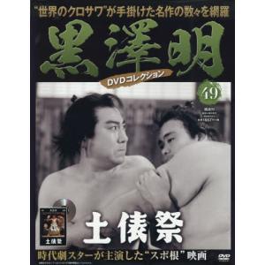 黒澤明DVDコレクション 49号 2019年12/1号 土俵祭/朝日新聞出版(雑誌)