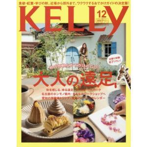 【ゆうメール利用不可】月刊KELLY(ケリー) 2019年12月号/ゲイン(雑誌)