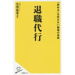 退職代行 「辞める」を許さない職場の真実 (SB新書)/小澤亜季子/著