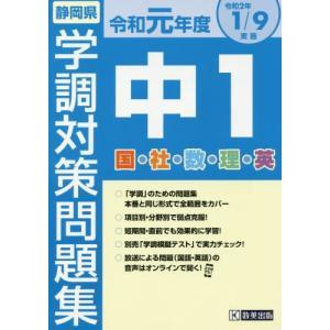 【送料無料選択可】令1 静岡県中1学調対策問題集/教英出版