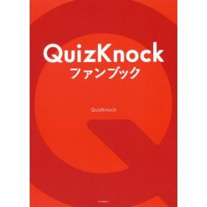 QuizKnock ファンブック/QuizKnock/著