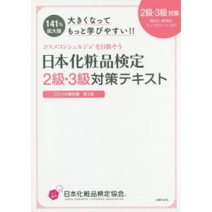 【送料無料選択可】日本化粧品検定2級・3級対策テキストコスメの教科書 大きくなってもっと学びやすい!...