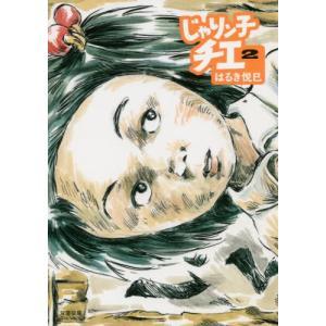 じゃりン子チエ 2 (双葉文庫)/はるき悦巳/著