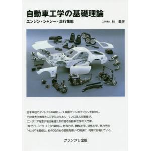 【送料無料選択可】自動車工学の基礎理論 エンジン・シャシー・走行性能/林義正/著