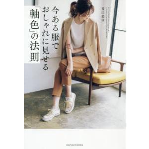 [本/雑誌]/今ある服でおしゃれに見せる「軸色」の法則/谷口美佳/著