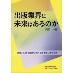 出版業界に未来はあるのか/岡部一郎/著
