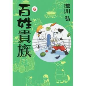 百姓貴族 6 【通常版】 (ウィングス・コミックス・デラックス)/荒川弘/著(コミックス)