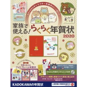 家族で使える!らくらく年賀状 2020/角川アスキー総合研究所
