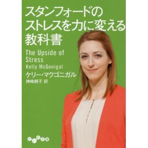 [本/雑誌]/スタンフォードのストレスを力に変える教科書 / 原タイトル:The Upside of...