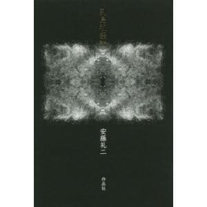 【ゆうメール利用不可】列島祝祭論/安藤礼二/著