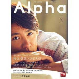 TVガイド Alpha (アルファ) EPISODE X 【表紙&巻頭】 村上信五 (関ジャニ∞)/東京ニュース通信社(単行本・ムック)