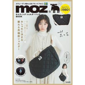 【ゆうメール利用不可】moz (モズ) キルティング ショルダーバッグBOOK/宝島社(単行本・ムック)