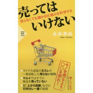 売ってはいけない 売らなくても儲かる仕組みを科学する (PHP新書)/永井孝尚/著