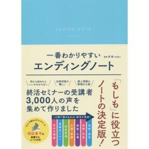[書籍のゆうメール同梱は2冊まで]/[本/雑誌]/一番わかりやすいエンディングノート/東優/監修