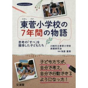 【送料無料選択可】東菅小学校の7年間の物語 思考の「すべ」を獲得した子どもたち (hito*yume...