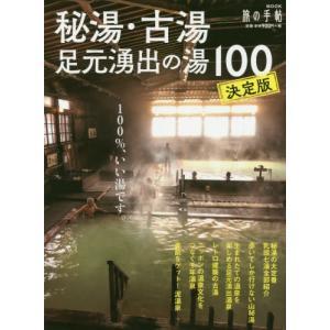 秘湯・古湯・足元湧出の湯100 (旅の手帖MOOK)/交通新聞社