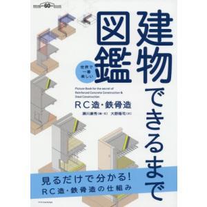 [本/雑誌]/建物できるまで図鑑 RC造・鉄骨造 世界で一番楽しい/瀬川康秀/絵・文 大野隆司/文|neowing