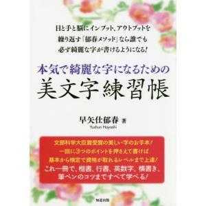 [書籍のゆうメール同梱は2冊まで]/[本/雑誌]/本気で綺麗な字になるための美文字練習帳/早矢仕郁春/著|neowing