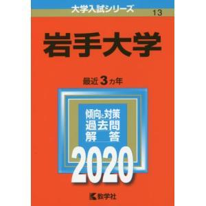 【送料無料選択可】[本/雑誌]/岩手大学 2020年版 (大学入試シリーズ)/教学社