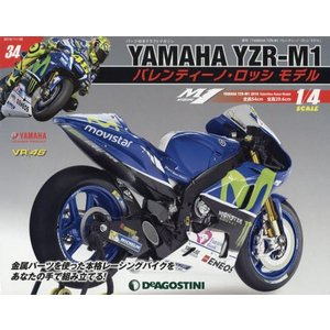【ゆうメール利用不可】YAMAHA YZR-M1全国版 2019年11月26日号/デアゴスティーニ・...
