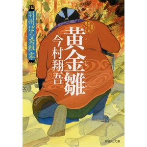 黄金雛 (祥伝社文庫 い27-10 羽州ぼろ鳶組 0)/今村翔吾/著