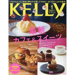 【ゆうメール利用不可】月刊KELLY(ケリー) 2020年1月号/ゲイン(雑誌)