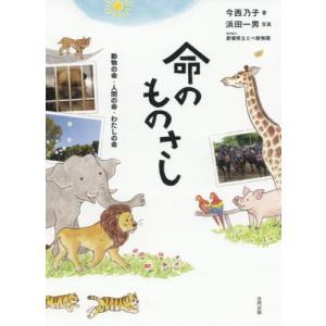 命のものさし 動物の命・人間の命・わたしの命/今西乃子/著 浜田一男/写真