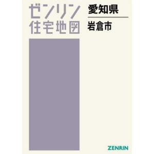 【送料無料】愛知県 岩倉市 (ゼンリン住宅地図)/ゼンリン
