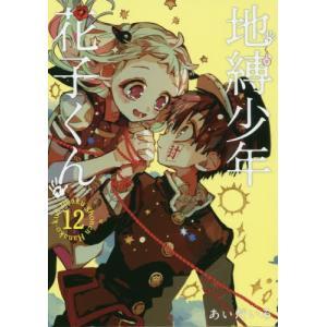 あいだいろ画集 地縛少年花子くん (gファンタジーコミックス)