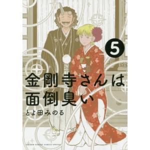 金剛寺さんは面倒臭い 5 (ゲッサン少年サンデーコミックス)/とよ田みのる/著(コミックス)
