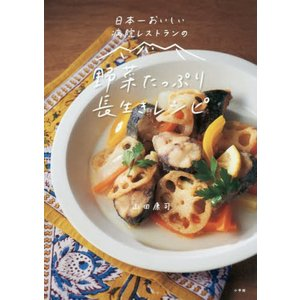 日本一おいしい病院レストランの野菜たっぷり長生きレシピ/山田康司/著