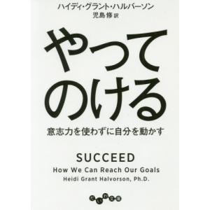 [本/雑誌]/やってのける 意志力を使わずに自分を動かす / 原タイトル:SUCCEED (だいわ文庫)/ハイディ・グラント・ハルバーソン/著 児島修|neowing