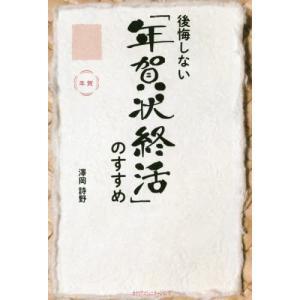 後悔しない「年賀状終活」のすすめ/澤岡詩野/著