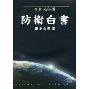 [本/雑誌]/日本の防衛 防衛白書 令和元年版 (2019)/防衛省/編集