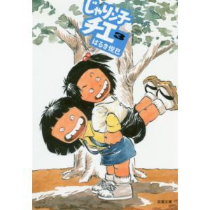 じゃりン子チエ 3 (双葉文庫)/はるき悦巳/著