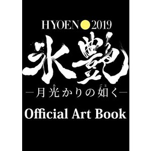 【送料無料選択可】氷艶 hyoen 2019 -月光かりの如く- Official Art Book...