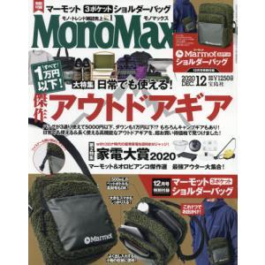 [本/雑誌]/MonoMax (モノマックス) 2020年12月号 【付録】 Marmot (マーモ...