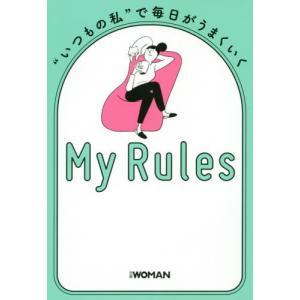 """""""いつもの私""""で毎日がうまくいくMy Rules/日経WOMAN編集部/編"""