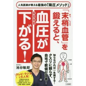 人気医師が教える最強の「降圧メソッド」。知らなければ一生損する。クスリに頼らず、自宅で数値が改善。