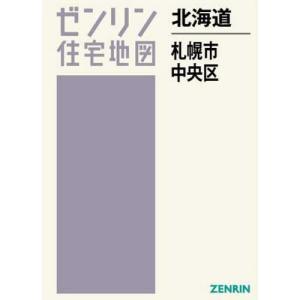 【送料無料】北海道 札幌市 中央区 (ゼンリン住宅地図)/ゼンリン