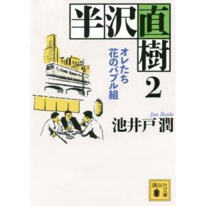 半沢直樹   2 オレたち花のバブル組 (文庫い    85- 16)/池井戸潤/著